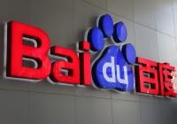 Views Inside Baidu Inc. Headquarters
