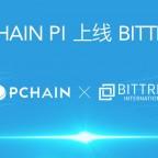 Bittrex已开放PCHAIN(PI)交易