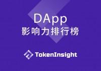 DApp媒体版